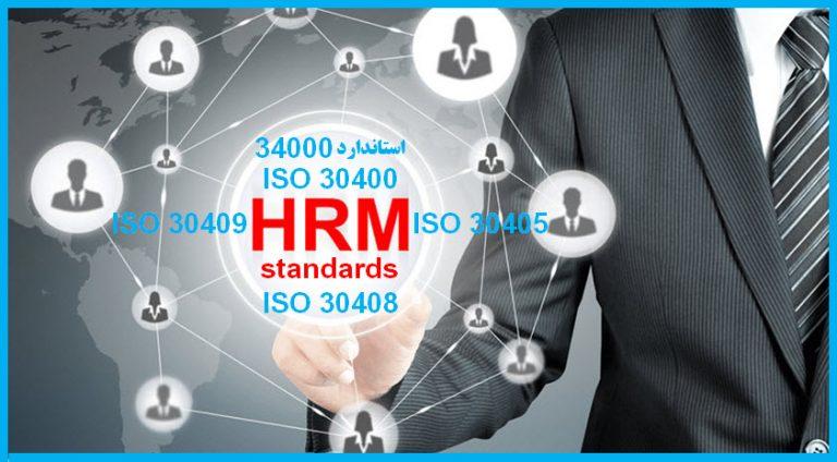 استانداردهای بینالمللی مدیریت و تعالی منابع انسانی