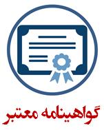 گواهینامه و مدرک دوره