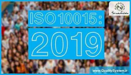 دوره آموزشی ISO 10015:2019