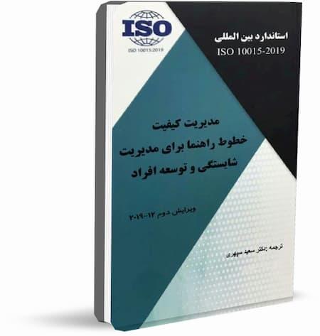 کتاب ISO 10015:2019 ترجمه آقای دکتر سپهری
