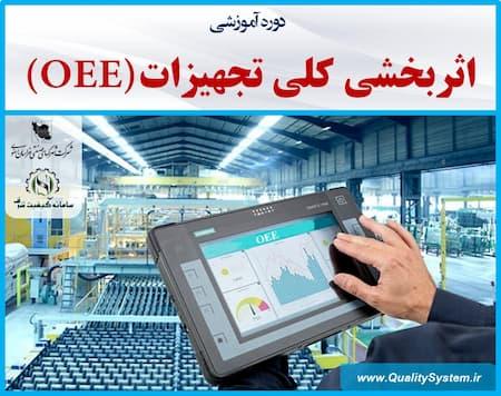 دوره آموزشی اثربخشی کلی تجهیزات (OEE)