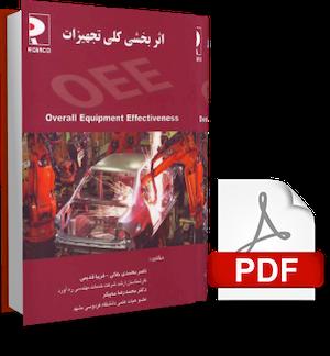 کتاب اثربخشی کلی تجهیزات (OEE)