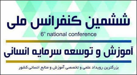 ششمین کنفرانس ملی آموزش و توسعه سرمایه انسانی