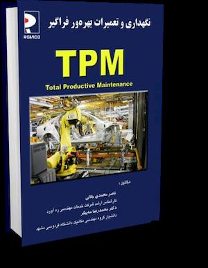 کتاب نگهداری و تعمیرات بهرهور فراگیر (TPM)