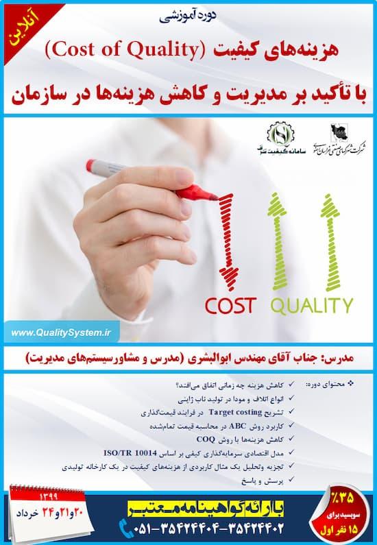 دوره آموزشی هزینههای کیفیت (Cost of Quality) با تأکید بر مدیریت و کاهش هزینهها در سازمان