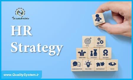 دوره آموزشی استراتژی منابع انسانی