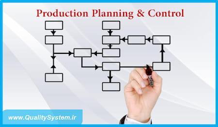 دوره آموزشی برنامهریزی و کنترل تولید