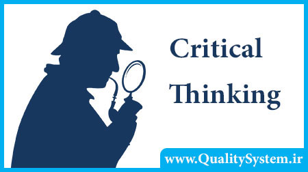 تفکر انتقادی یا تفکر نقادانه (Critical thinking)