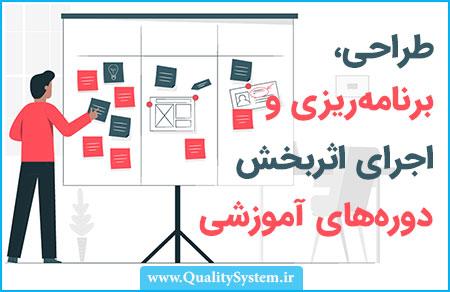 دوره آموزشی طراحی، برنامهریزی و مدیریت اجرای آموزشهای سازمانی