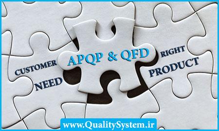 دوره آموزشی طراحی و تکوین محصول با روش APQP و QFD